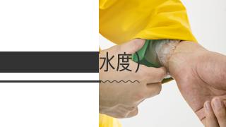 1.防水性(耐水度)